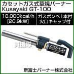 新富士バーナー 草焼きバーナー カセットガス式 GT-100
