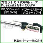 新富士バーナー 草焼きバーナー カセットガス式 GT-100WP