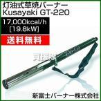新富士バーナー 草焼きバーナー 灯油式 GT-220
