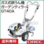 耕運機 ガス式 GT40A ガーデンティラー