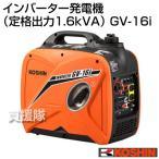 工進 インバーター発電機 定格出力1.6kVA GV-16i