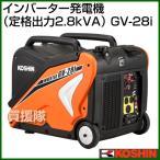 工進 インバーター発電機 定格出力2.8kVA GV-28i