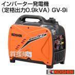 ショッピング発電機 工進 インバーター発電機 (定格出力0.9kVA) GV-9i