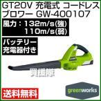 充電ブロワー GW-400107 greenworks[充電器・バッテリー付き]