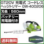 ショッピングGW ヘッジトリマー GW-400206 greenworks 充電器・バッテリー付き