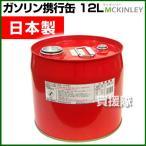 ガソリン携行缶 12L 消防法適合品 GX-12