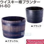 ショッピングプランター 長谷川工業 ウイスキー樽プランター H-60
