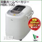MK 自動 ホームベーカリー(1斤)  ふっくらパン屋さん HBK-100