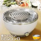 Yahoo!買援隊ヤフー店卓上型 バーベキューコンロ BBQグリル 焼肉 焼き肉 簡単 炭 バーベキュー 炭火 エコロン炭付き