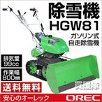 オーレック ガソリン式 自走除雪機 楽オス ハーブグレーダー HGW81 [99cc]