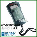赤外線放射温度計 HI99550-00  ハンナ