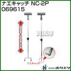 ホクエツ ナエキャッチ NC-2P 069615