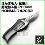 ほんまもん 花隈川 A型剪定鋏 200mm