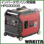 ショッピング発電機 ワキタ インバータガソリン発電機  HPG3000IS [212cc]
