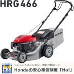 ホンダ 歩行型芝刈機(自走式・ロータリータイプ) HRG466 [エンジン式][刈幅約46cm]