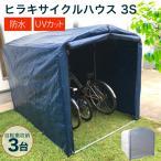 自転車置き場 3S