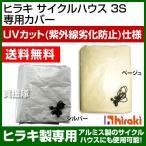ヒラキ サイクルハウス3S 専用カバー (シルバーorベージュ)