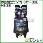 シンセイ 静音オイルレス縦型コンプレッサー HS-38