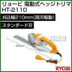 リョービ(RYOBI) 電動式 ヘッジトリマ HT-2110 (刈込幅210mm)