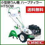 小型耕うん機 ハーブティラー HT50W オーレック
