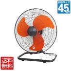 タイカツ 床置き型工場扇 HX-104 (45cm) (業務用・工場用扇風機)