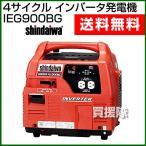 インバータ発電機 4サイクル IEG900BG 新ダイワ