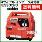 インバータ発電機 4サイクル IEG900PG 新ダイワ