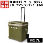 igloo イグルー クーラーボックス 大型 スポーツマン ラティテュード 60  約57L ローラー 00034718