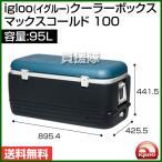 igloo(イグルー) クーラーボックス マックスコールド 100 [MAXCOLD 100 JET CARBON/ICE BLUE/WHITE] 00049496