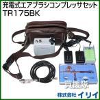 イリイ 充電式エアブラシコンプレッサセット TR175BK