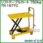 イリイ リフトテーブルカート 750kg TR-197TC