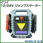 (送料無料)12/24V兼用ジャンプスターター