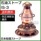 日本船燈ストーブ 石油ストーブ ゴールドフレーム IS-3