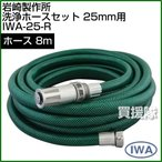 岩崎製作所 洗浄ホースセット25mm用 IWA-25-R