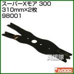 アイウッド スーパーXモア 300 98001
