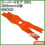 アイウッド スーパーXモア 350 98002