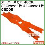 アイウッド スーパーXモア 400K 98005