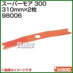 アイウッド スーパーモア 300 98006