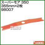 アイウッド スーパーモア 350 98007