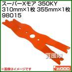 アイウッド スーパーXモア 350KY 98015