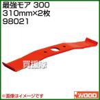 アイウッド 最強モア 300 98021