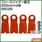 アイウッド フリースパイダー替刃 (替刃4枚入・ナイロンナット4個付) 98026
