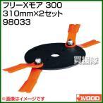 アイウッド フリーXモア 300 98033