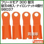 アイウッド フリーXモア 300 替刃 (替刃4枚入・ナイロンナット4個付) 98037