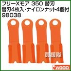アイウッド フリーXモア 350 替刃 (替刃4枚入・ナイロンナット4個付) 98038