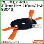 アイウッド フリーXモア 400K 98046
