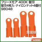アイウッド フリーXモア 400K 替刃 (替刃4枚入・ナイロンナット4個付) 98048