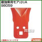 アイウッド 最強乗用モア (小) A (刈刃2枚、カラー2種類各2個) 98059