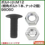 アイウッド ボルト (小) M12 (根角ボルト1本、ナット2個) 98060
