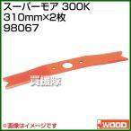 アイウッド スーパーモア 300K 98067